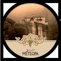 Meteora Vinegar Industry
